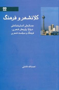 كلانشهر و فرهنگ ، جستارهاي انسان شناختي درباره پژوهش شهري ، فرهنگ و سياست شهري
