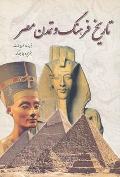 تاريخ فرهنگ و تمدن مصر