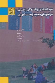 ديدگاه ها و برنامه هاي راهبردي در آموزش محيط زيست شهري