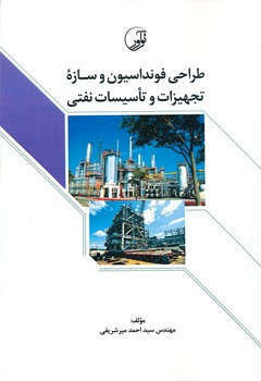 طراحي فونداسيون و سازه تجهيزات و تاسيسات نفتي