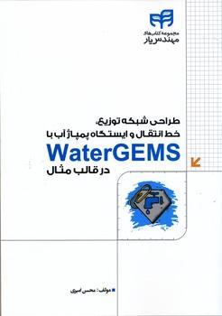طراحي شبكه توزيع خط انتقال و ايستگاه پمپاژ آب با water GEMS در قالب مثال