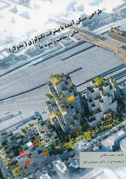 طراحي مسكن آينده با پيشرفت تكنولوژي مدولار ، مباني ، مفاهيم و نمونه ها