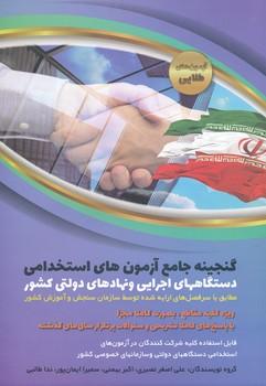 گنجينه جامع آزمون هاي استخدامي دستگاههاي اجرايي و نهادهاي دولتي كشور