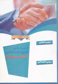 گنجينه جامع آزمون هاي استخدامي آموزش و پرورش