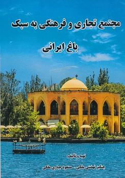 مجتمع هاي تجاري و فرهنگي به سبك باغ ايراني