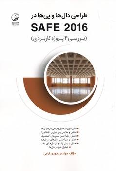 طراحي دال ها و پي ها در SAFE 2016 بررسي 4 پروژه كاربردي