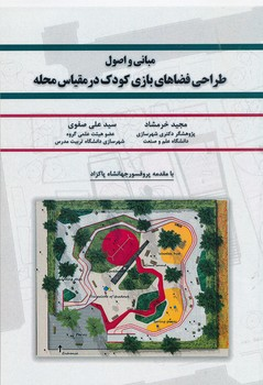 مباني و اصول طراحي فضاهاي بازي كودك در مقياس محله
