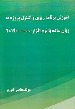 آموزش برنامه ريزي و كنترل پروژه به زبان ساده با نرم افزار  MS Project 2019