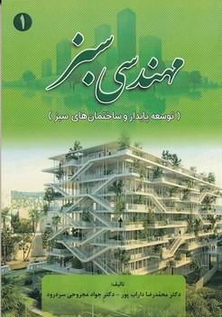 مهندسي سبز 1 توسعه پايدار و ساختمان هاي سبز