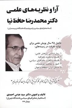 آرا و نظريه هاي علمي دكتر محمدرضا حافظ نيا