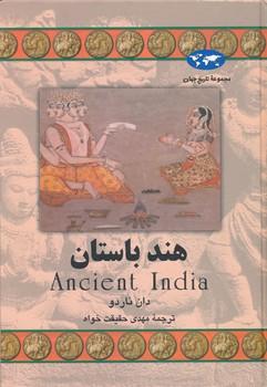 هند باستان ، حقيقت خواه