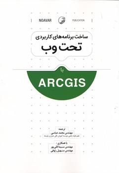 ساخت برنامه هاي كاربردي تحت وب با ARC GIS