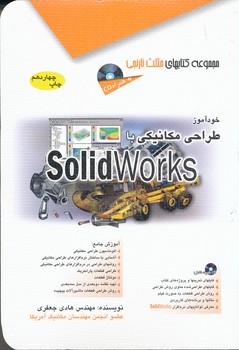 خودآموز طراحي مكانيكي با solidworks  ، هادي جعفري