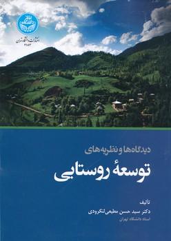 ديدگاه ها و نظريه هاي توسعه روستايي