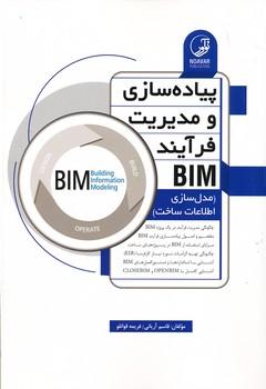 پياده سازي و مديريت فرآيند bim ، مدل سازي اطلاعات ساخت