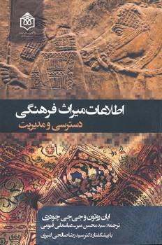 اطلاعات ميراث فرهنگي دسترسي و مديريت