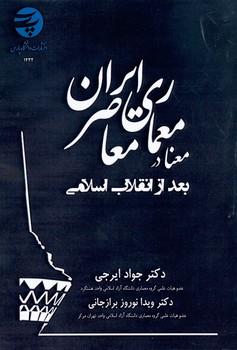معنا در معماري معاصر ايران بعد از انقلاب اسلامي