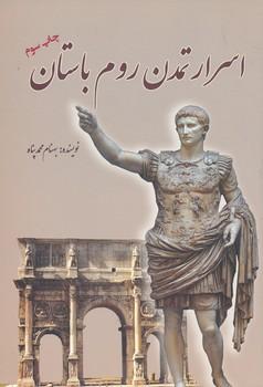 اسرار تمدن روم باستان