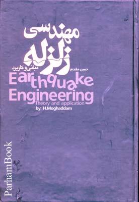 مهندسي زلزله حسن مقدم
