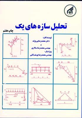 تحليل سازه هاي 1 رضايي پژند