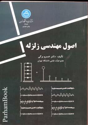 اصول مهندسي زلزله خسرو برگي