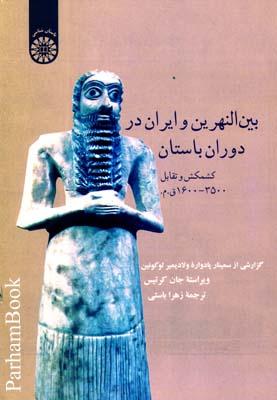 بين النهرين و ايران در دوران باستان