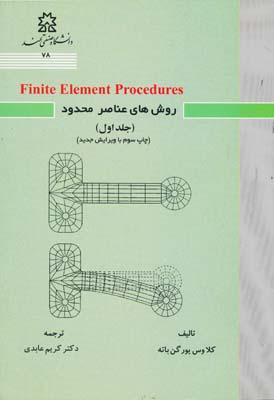 روش هاي عناصر محدود ج1