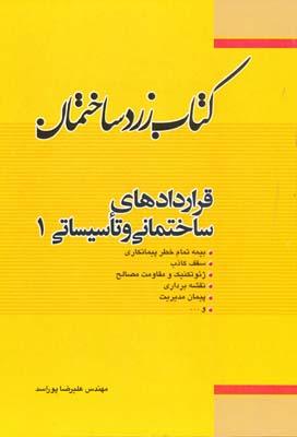 كتاب زرد قراردادهاي ساختماني و تاسيساتي 1