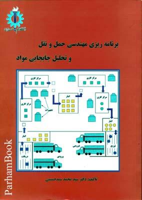 برنامه ريزي مهندسي حمل و نقل