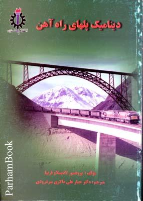 ديناميك پل هاي راه آهن