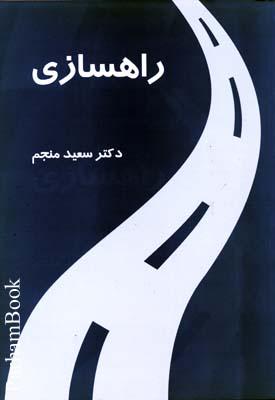 راهسازي سعيد منجم
