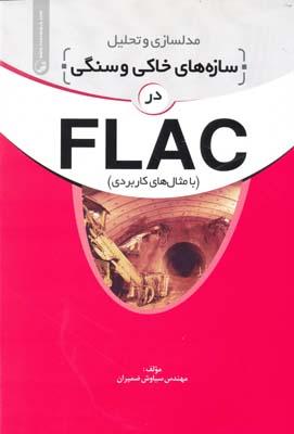 مدل سازي و تحليل سازه هاي خاكي و سنگي در FLAC