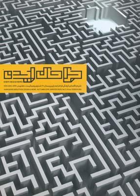 نشريه طراحان ايده شماره 5