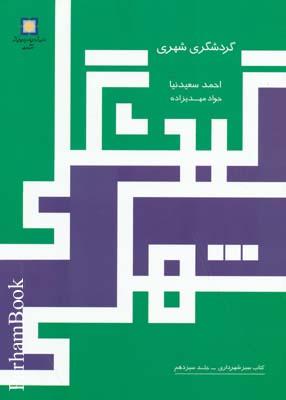 كتاب سبز ج 13  (گردشگري شهري)