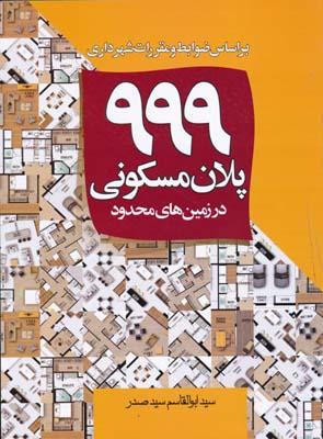 999 پلان مسكوني سيدصدر در زمين هاي محدود