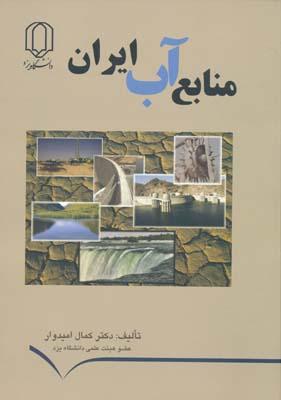 منابع آب ايران