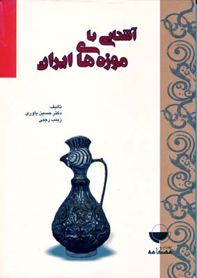 آشنايي با موزه هاي ايران