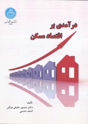 درآمدي بر اقتصاد مسكن