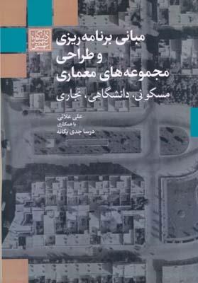 مباني برنامه ريزي و طراحي مجموعه هاي معماري مسكوني ، دانشگاهي ، تجاري