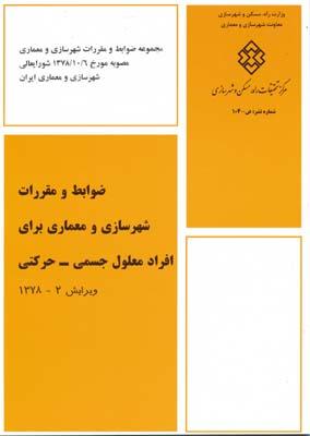 نشريه 104 ضوابط و مقررات شهرسازي و معماري براي افراد معلول جسمي