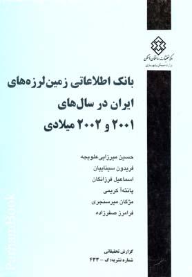 نشريه 433 بانك اطلاعاتي زمين لرزه هاي ايران