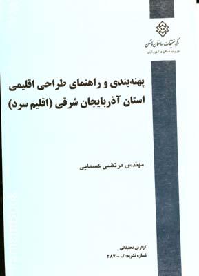 نشريه 387 پهنه بندي و طراحي اقليمي آذربايجان شرقي