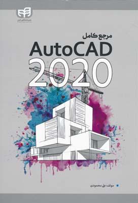 مرجع كامل  Autocad 2020 - علي محمودي