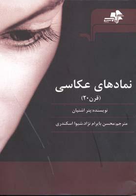 نمادهاي عكاسي (قرن 20)