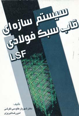 سيستم سازه اي قاب سبك فولادي LSF
