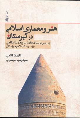 هنر و معماري اسلامي در تبرستان