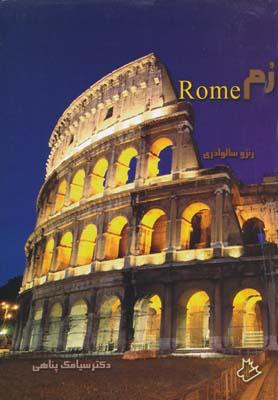رم (راهنماي معماري و شهرسازي )