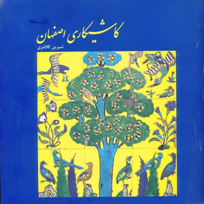 كاشيكاري اصفهان