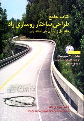 كتاب جامع طراحي ساختار روسازي راه ج1 با CD