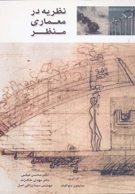 نظريه در معماري منظر